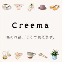 creema 私の作品、ここで買えます。